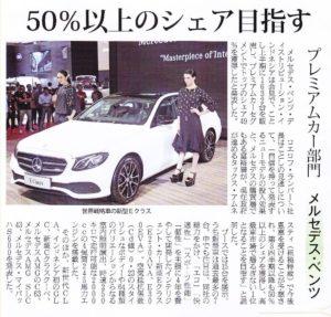 Mercedes-Benz Distribution Indonesia, PT. 39